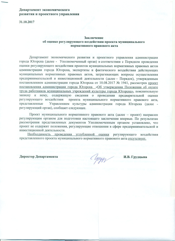 Заключение об оценке регулирующего воздействия на нормативно правовой акт муниципального образования